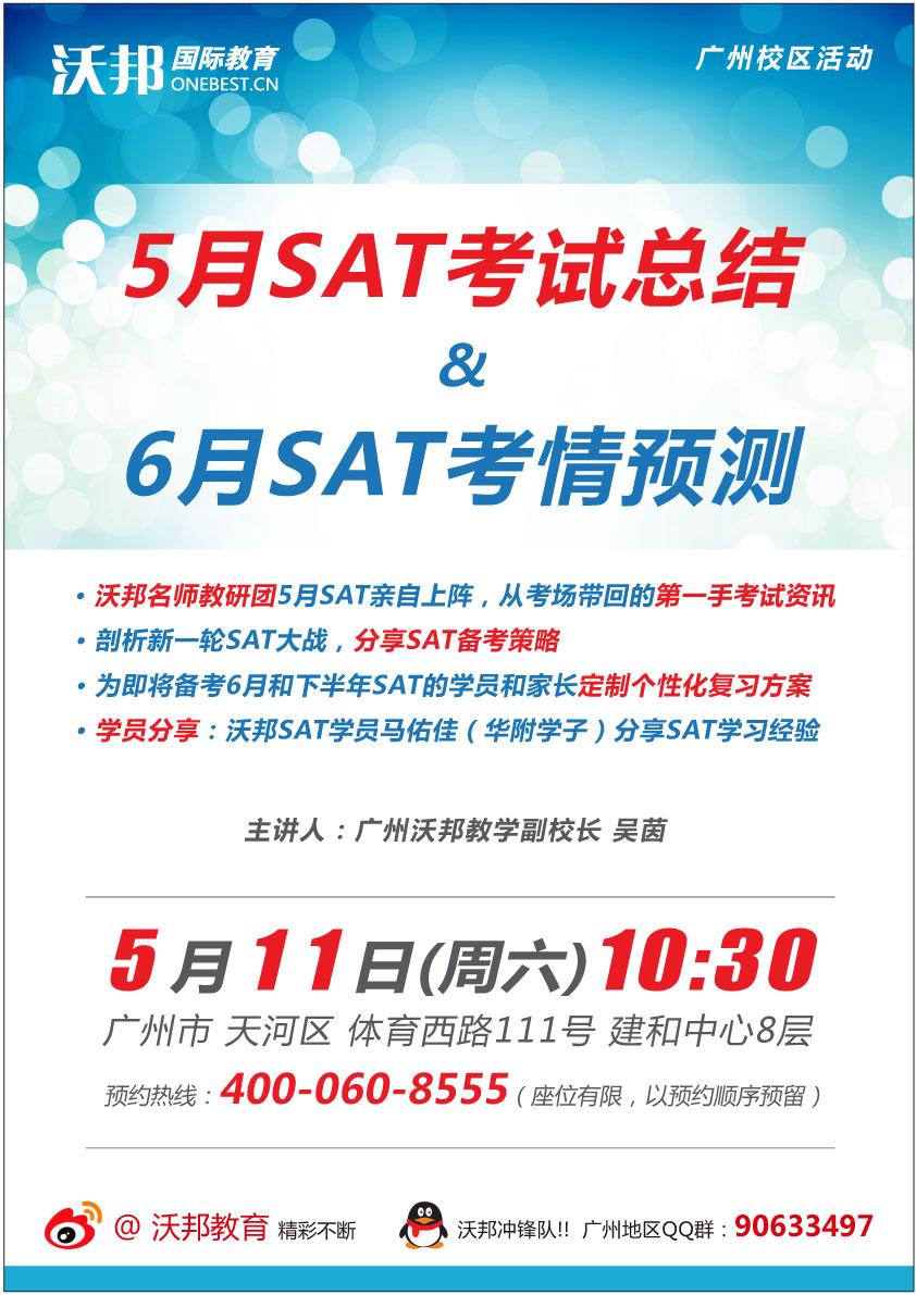 5.11-SAT考情讲座
