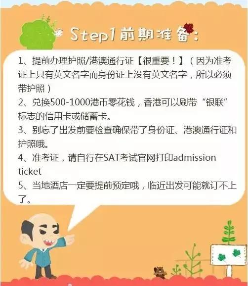 香港sat考场20个考试细节及提醒,附考场中英文指令