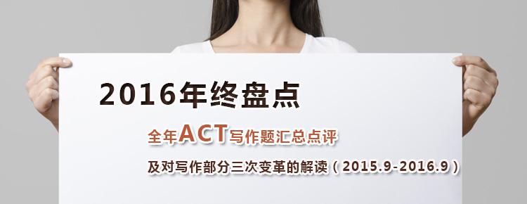 ACT写作