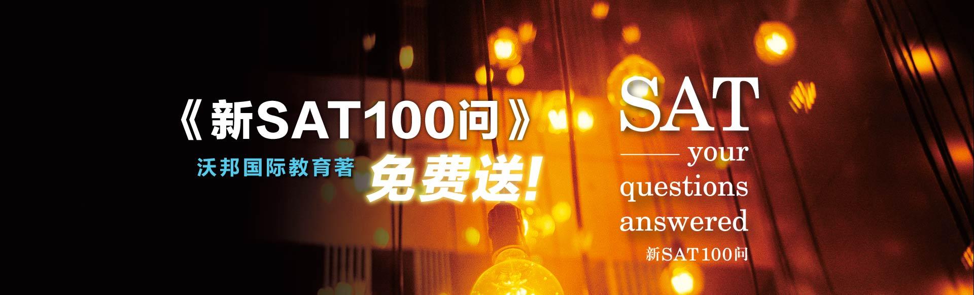 SAT100问