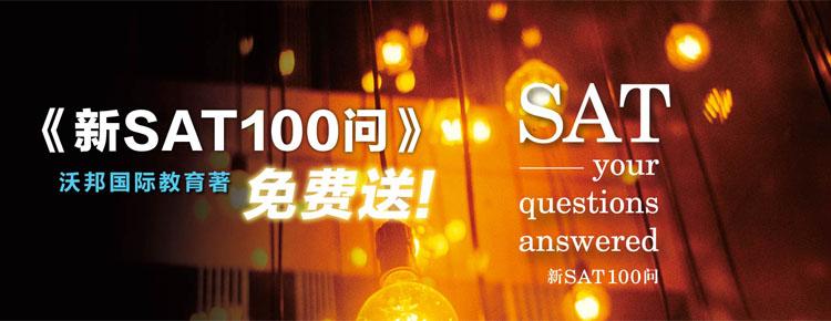 新SAT100问