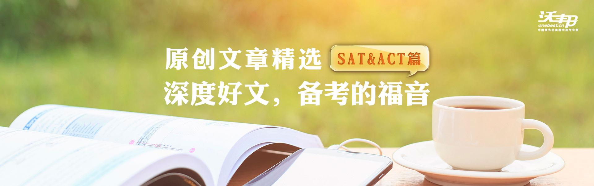 托福SAT原创文章