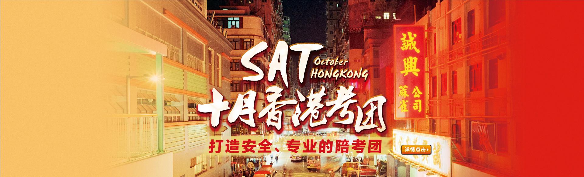 10月香港考团
