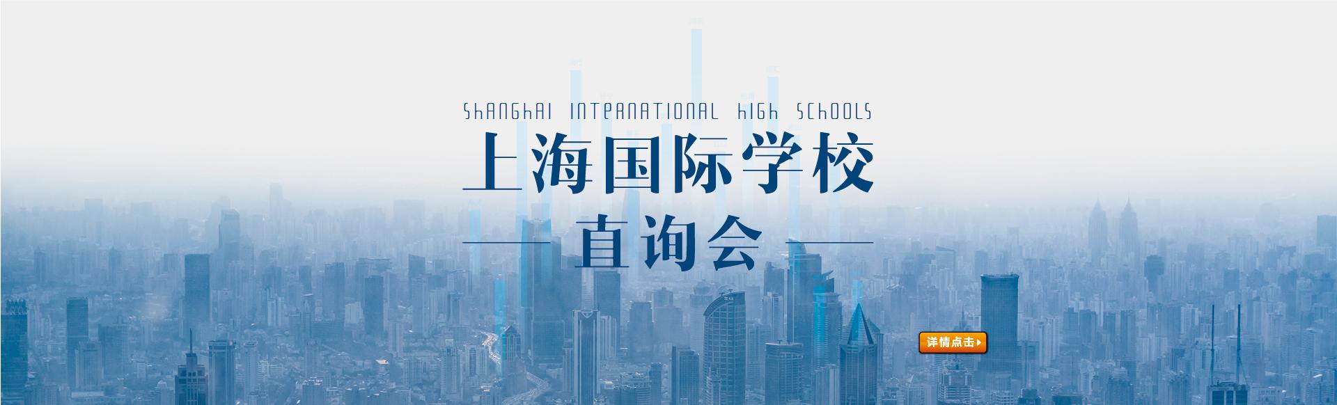 国际学校择校