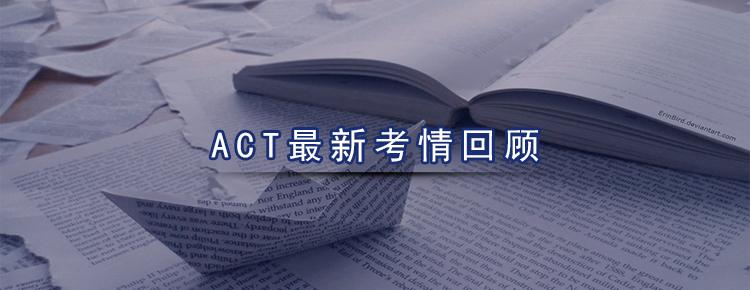 ACT考情