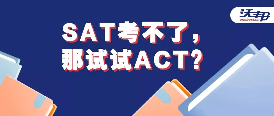 ACT考试