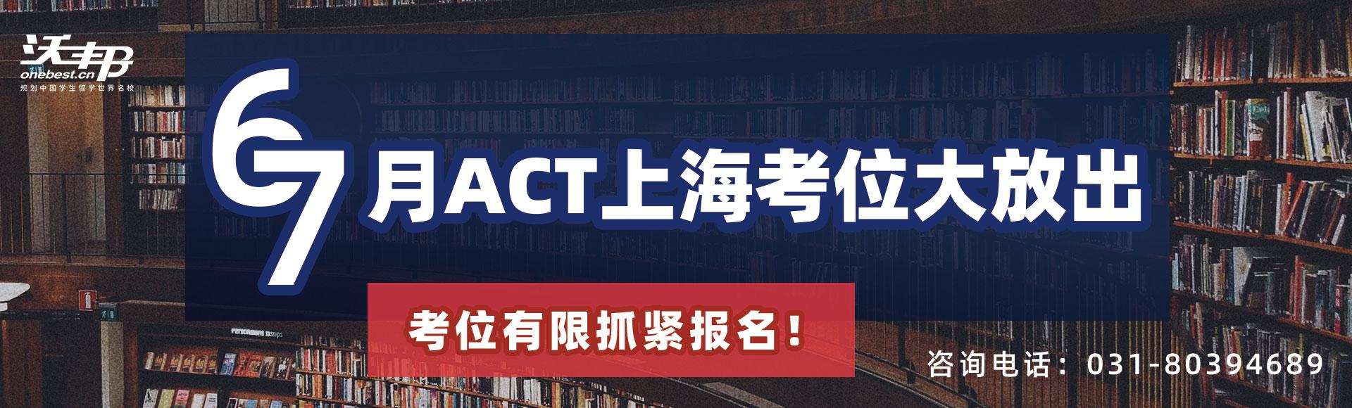 ACT考位代报名